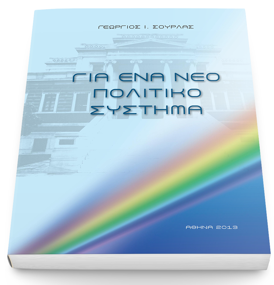 book-neo-pol-syst-mockup