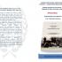 Πρόσκληση εκδήλωσης μνήμης για τους άταφους πεσόντες έπους 1940-41 (Θεσ/κη 13-03-2017)...